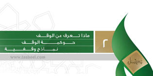 about-waqef_page_01