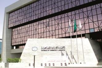 الغرفة-التجارية-الصناعية-في-الرياض