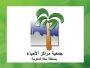 جمعية مراكز الأحياء بمنطقة مكة المكرمة