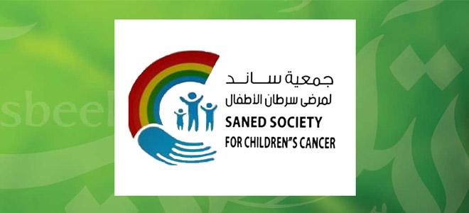 جمعية ساند لمرضى سرطان الأطفال